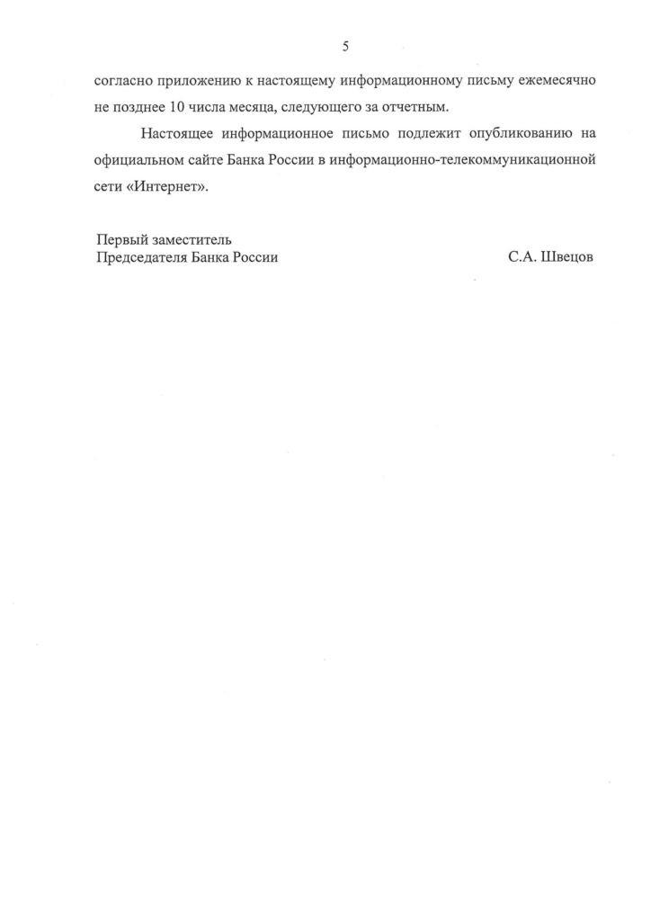 Предоставление отсрочки платежей в связи с коронавирусной инфекцией (COVID-19)
