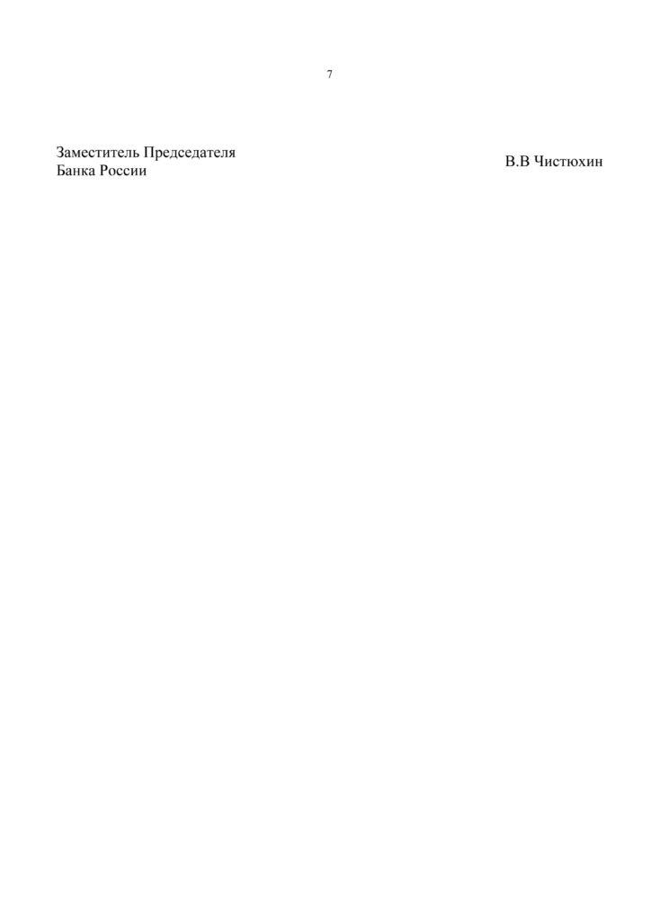 Дополнительные меры поддержки микрофинансовых институтов